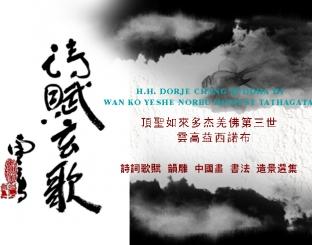 第三世多杰羌佛云高益西诺布顶圣如来声明展显之 诗词歌赋