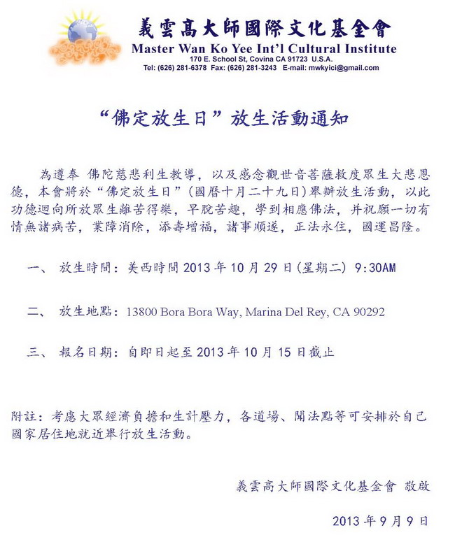 20131029 Lives Release Notice_页面_1.jpg