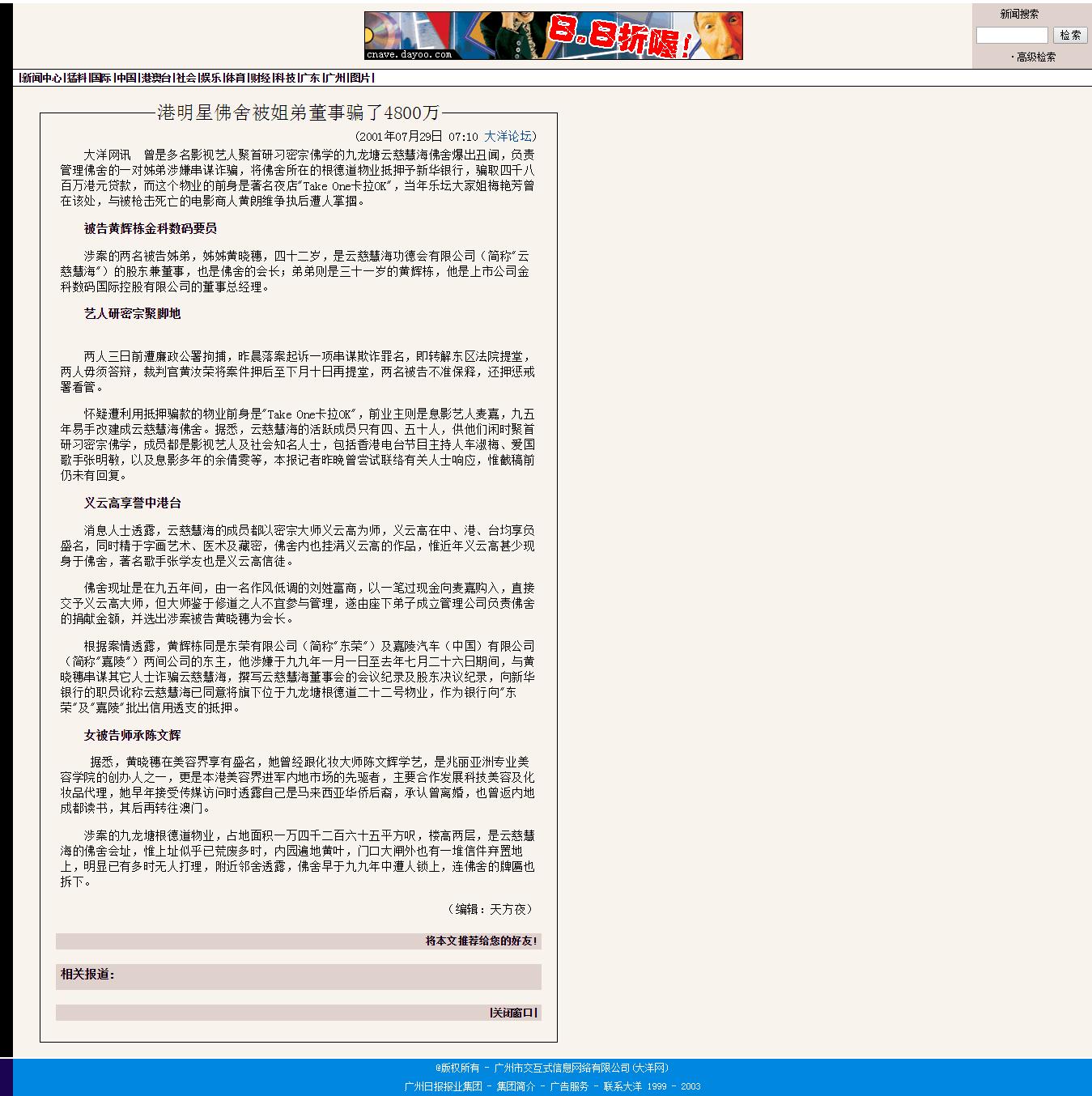 南无第三世多杰羌佛清白 黄晓穗诈骗被香港法庭判重刑 第2张