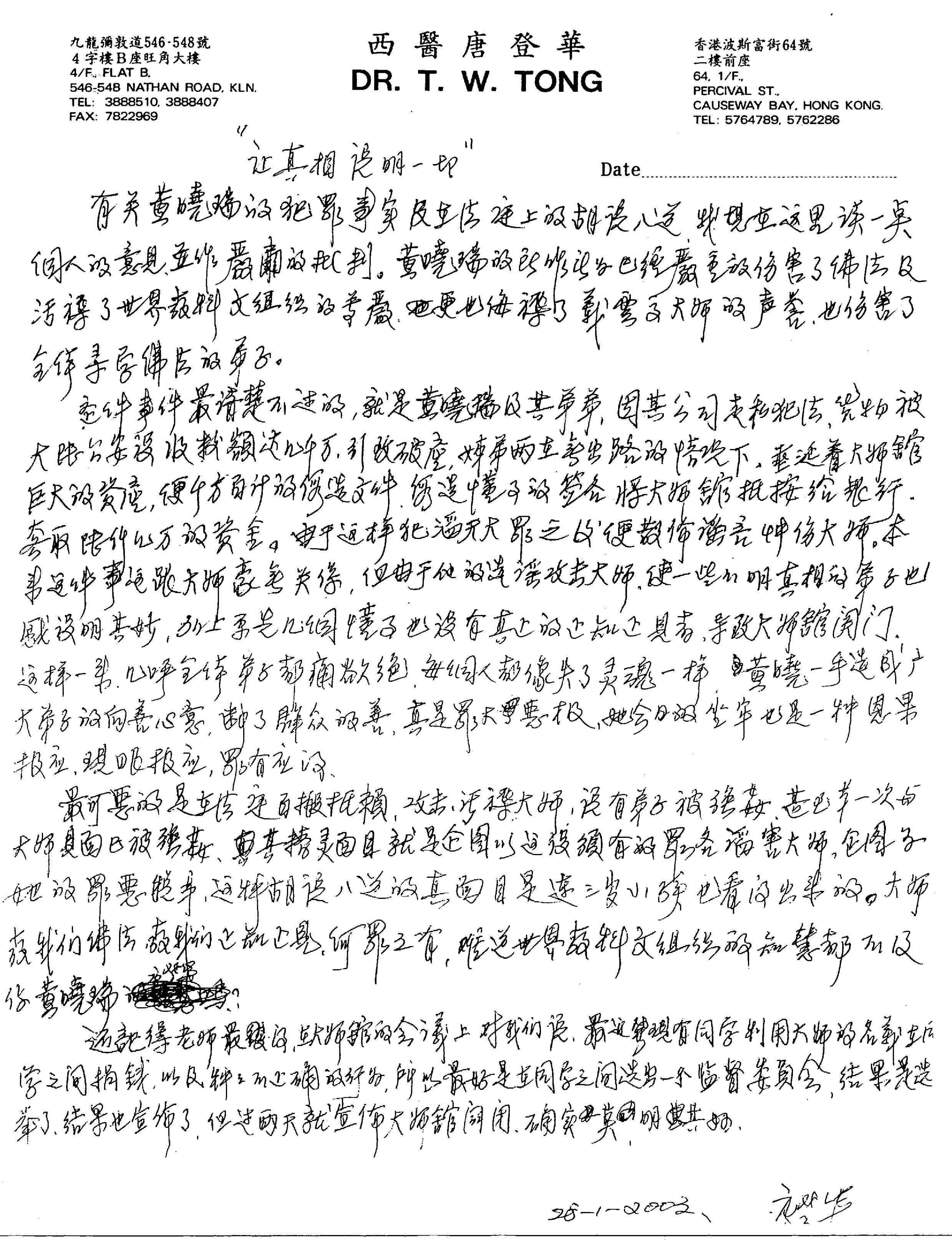 南无第三世多杰羌佛清白 黄晓穗诈骗被香港法庭判重刑 第3张