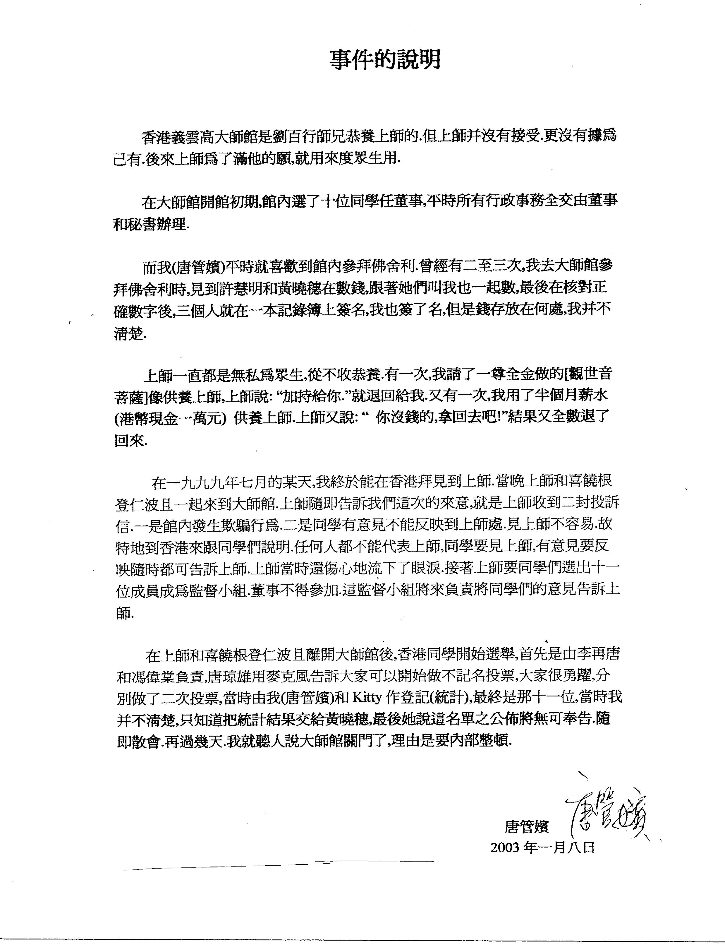 南无第三世多杰羌佛清白 黄晓穗诈骗被香港法庭判重刑 第4张