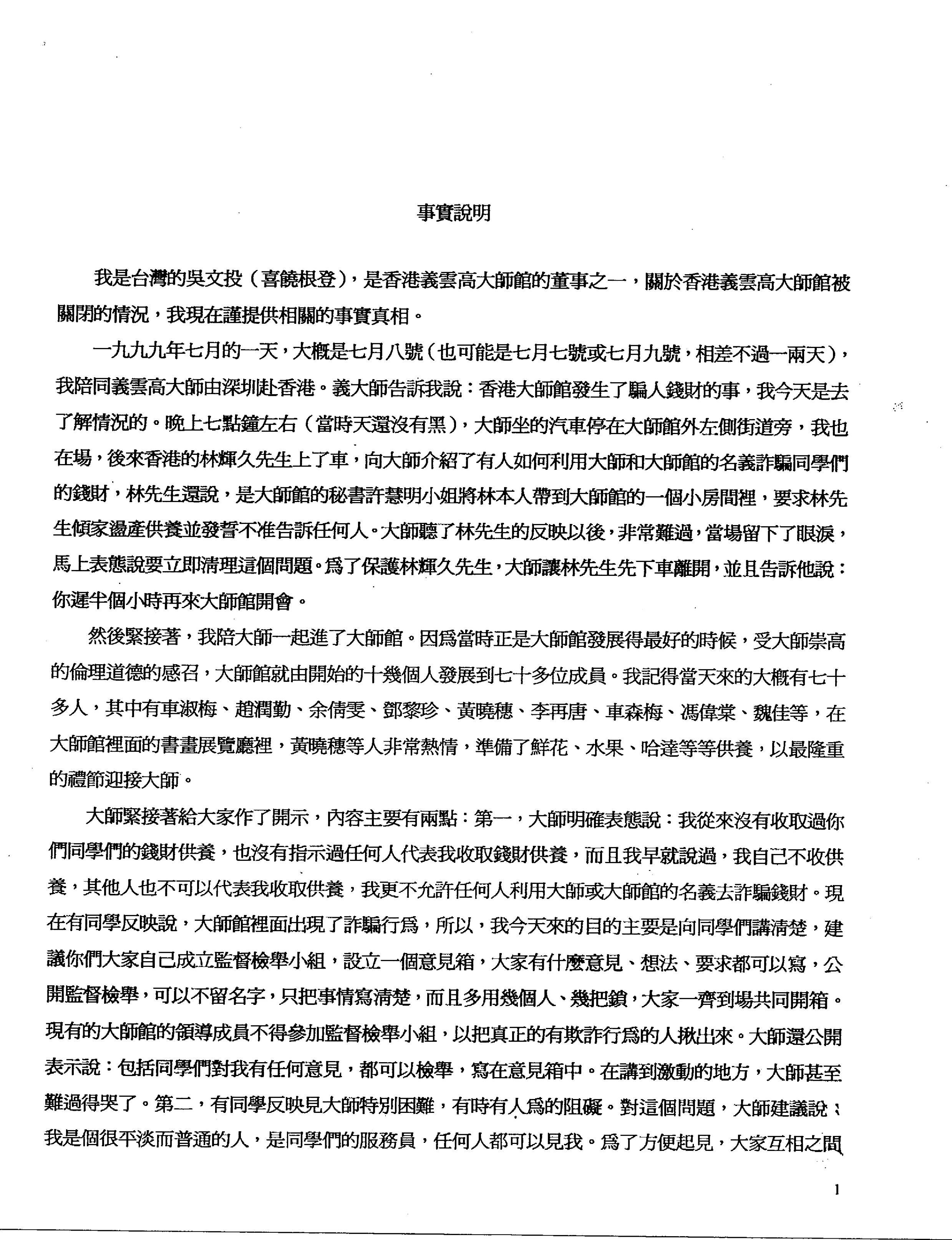 南无第三世多杰羌佛清白 黄晓穗诈骗被香港法庭判重刑 第7张