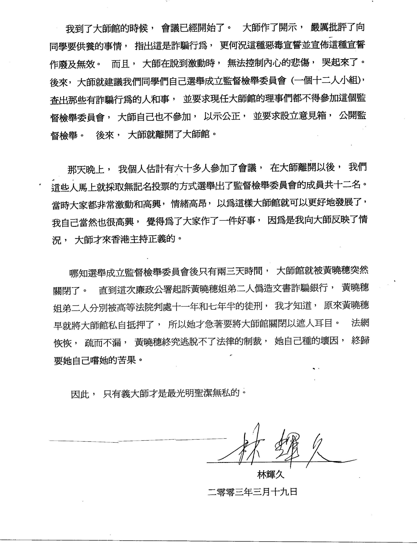 南无第三世多杰羌佛清白 黄晓穗诈骗被香港法庭判重刑 第10张