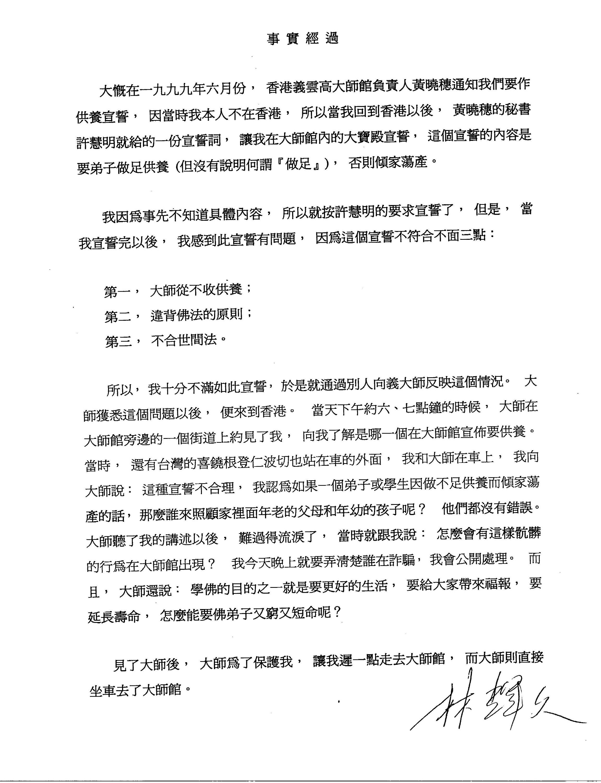 南无第三世多杰羌佛清白 黄晓穗诈骗被香港法庭判重刑 第9张