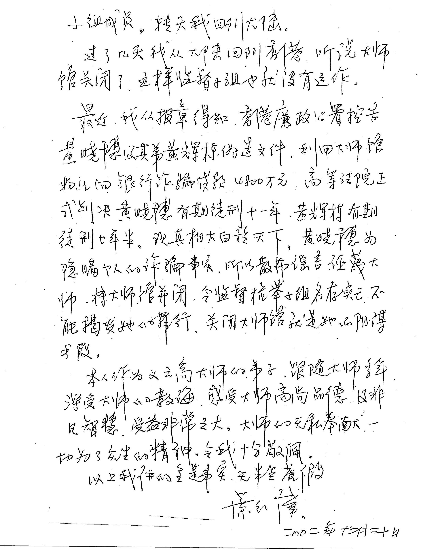 南无第三世多杰羌佛清白 黄晓穗诈骗被香港法庭判重刑 第15张