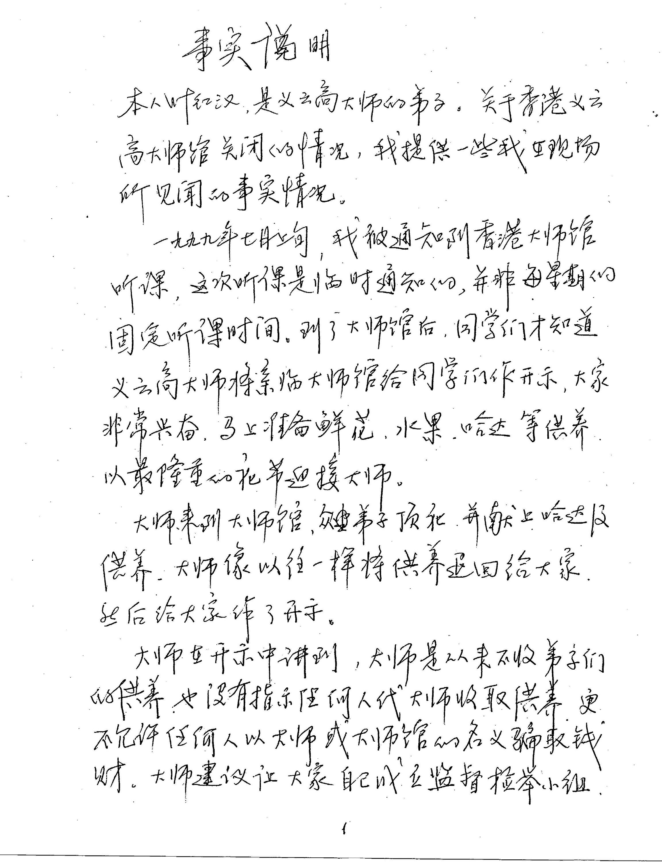南无第三世多杰羌佛清白 黄晓穗诈骗被香港法庭判重刑 第13张