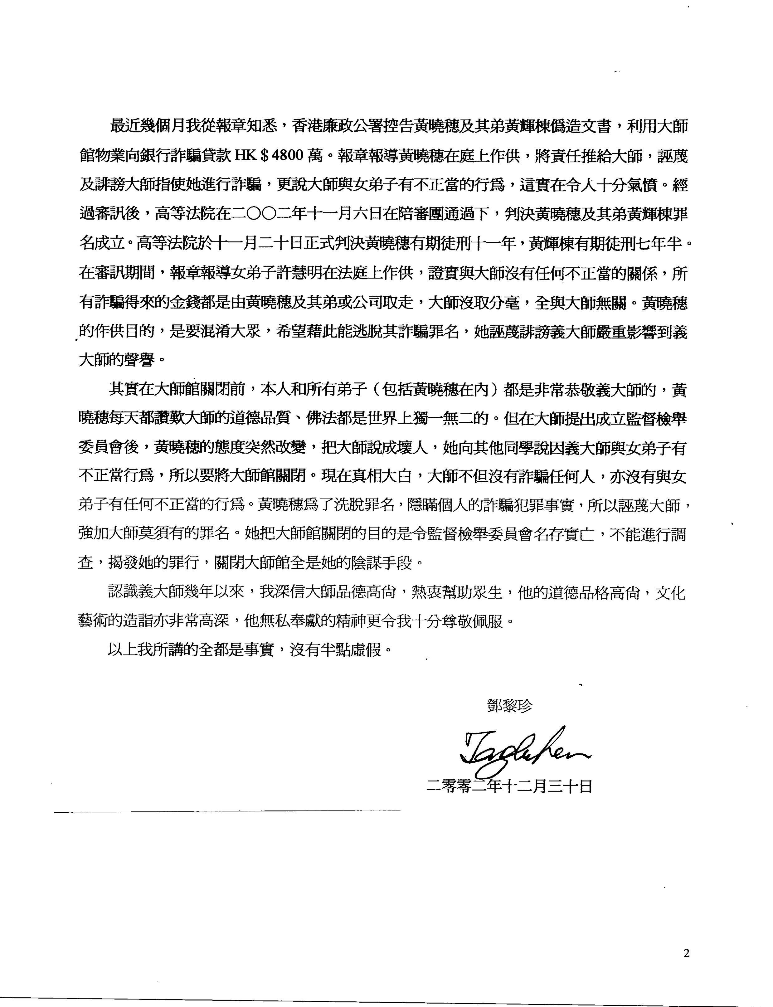 南无第三世多杰羌佛清白 黄晓穗诈骗被香港法庭判重刑 第17张