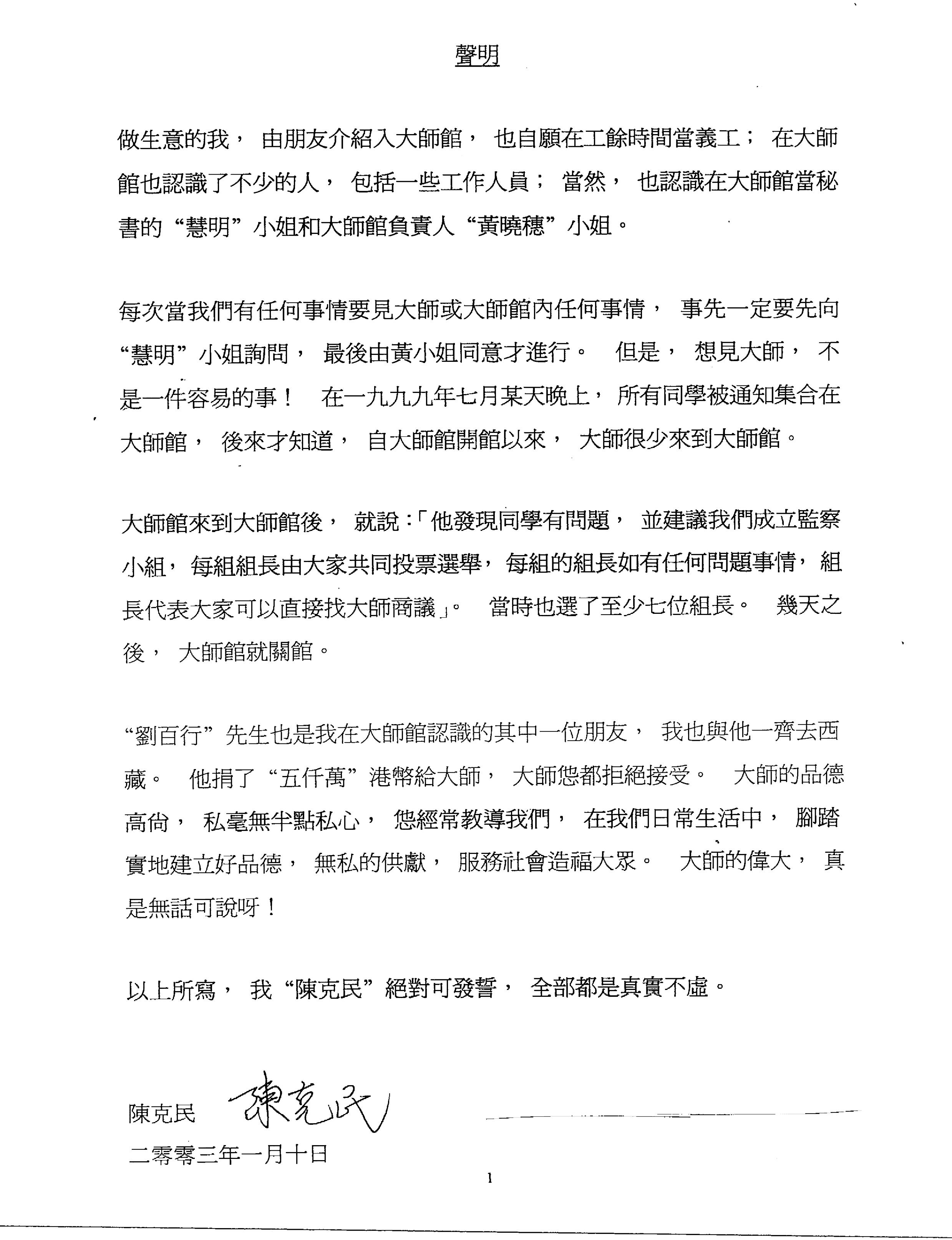 南无第三世多杰羌佛清白 黄晓穗诈骗被香港法庭判重刑 第18张