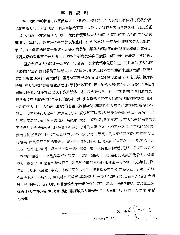 南无第三世多杰羌佛清白 黄晓穗诈骗被香港法庭判重刑 第19张