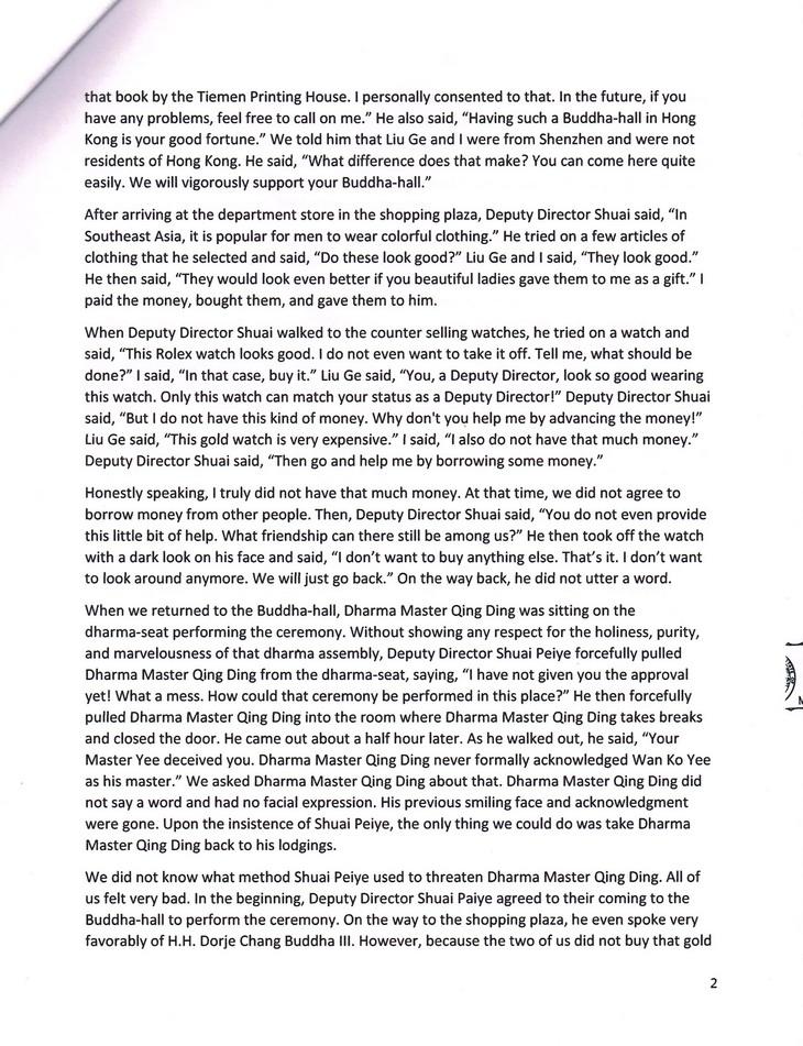 于立华证明H.H.第三世多杰羌佛被诬陷迫害的真实材料 第15张