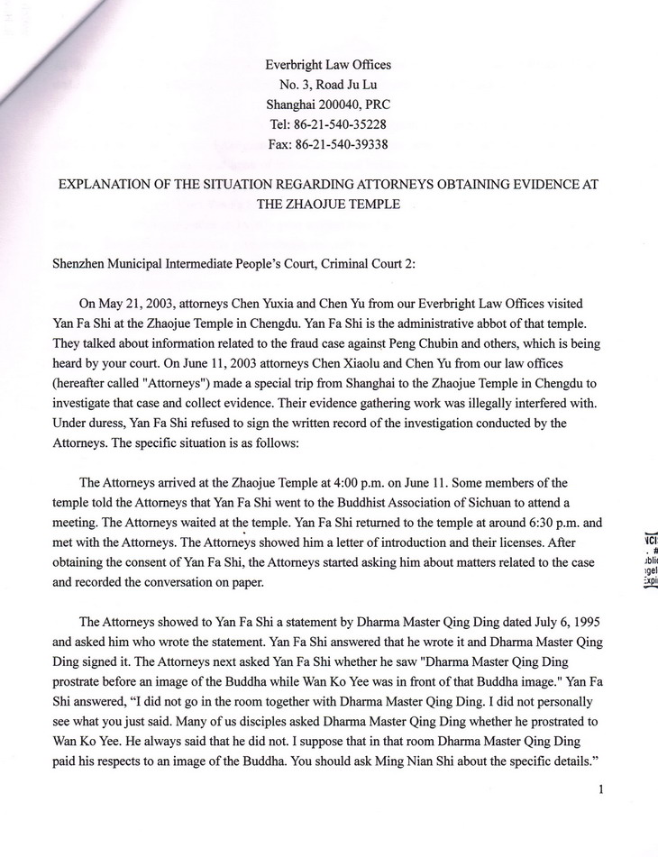于立华证明H.H.第三世多杰羌佛被诬陷迫害的真实材料 第17张