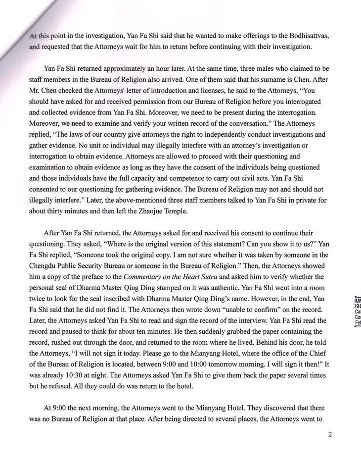 于立华证明H.H.第三世多杰羌佛被诬陷迫害的真实材料 第18张