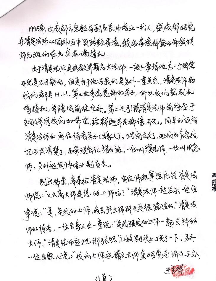 于立华证明H.H.第三世多杰羌佛被诬陷迫害的真实材料 第4张