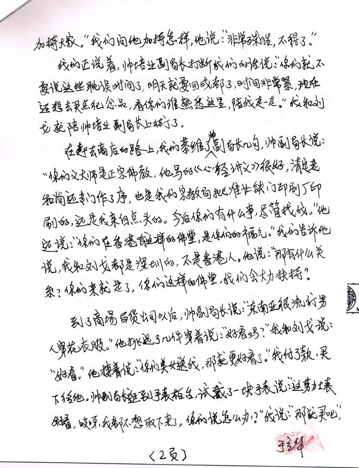 于立华证明H.H.第三世多杰羌佛被诬陷迫害的真实材料 第5张