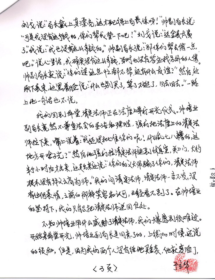 于立华证明H.H.第三世多杰羌佛被诬陷迫害的真实材料 第6张