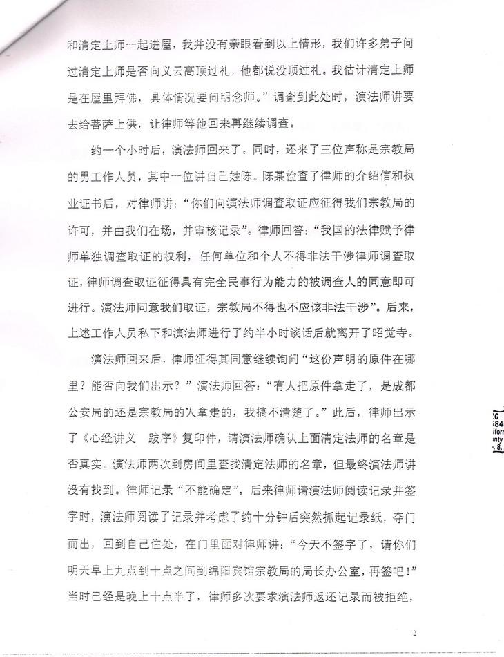 于立华证明H.H.第三世多杰羌佛被诬陷迫害的真实材料 第9张