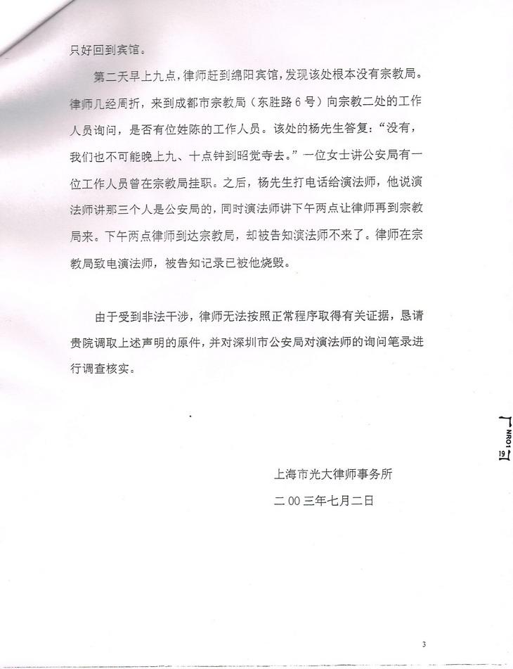 于立华证明H.H.第三世多杰羌佛被诬陷迫害的真实材料 第10张