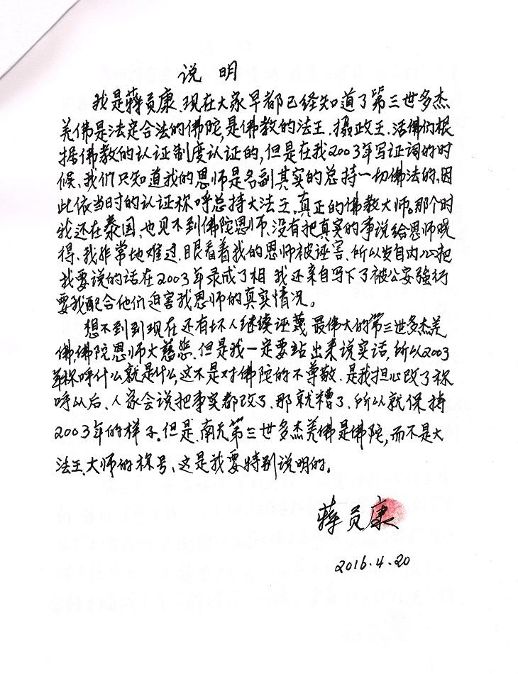 活佛法师蹲冤狱多年,曝深圳公安刑讯如演谍战片 第5张
