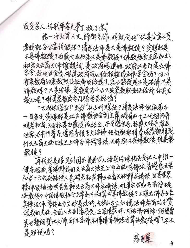 活佛法师蹲冤狱多年,曝深圳公安刑讯如演谍战片 第7张