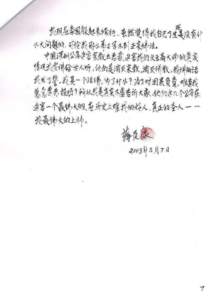 活佛法师蹲冤狱多年,曝深圳公安刑讯如演谍战片 第11张