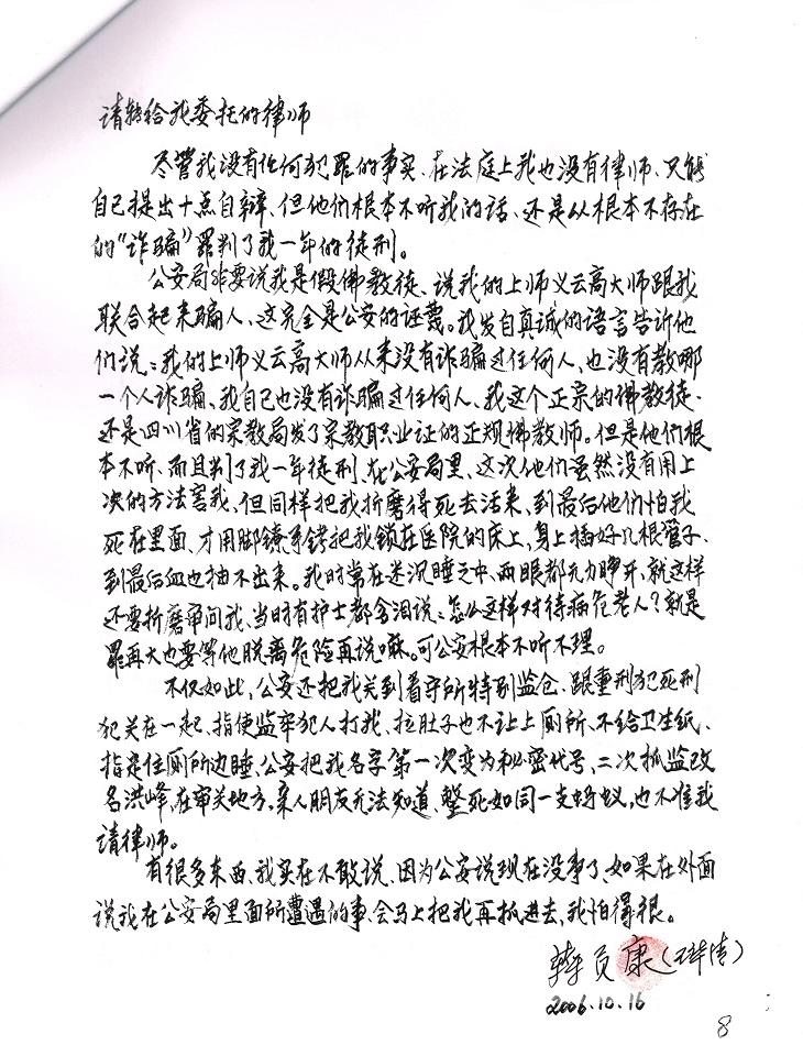活佛法师蹲冤狱多年,曝深圳公安刑讯如演谍战片 第12张