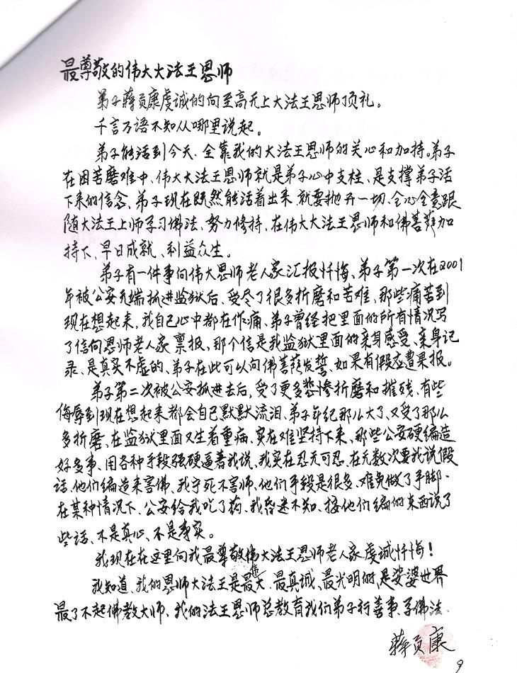 活佛法师蹲冤狱多年,曝深圳公安刑讯如演谍战片 第13张