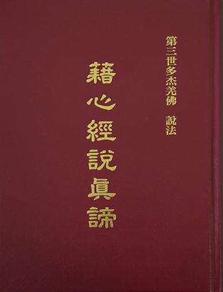 H.H.第三世多杰羌佛在人间 第20张
