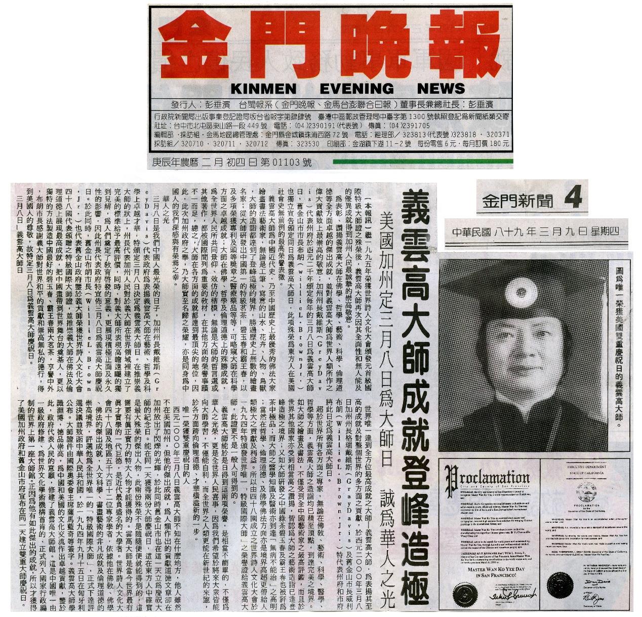 义云高大师成就登峰造极 美国加州定三月八日为大师日 诚为华人之光 第2张