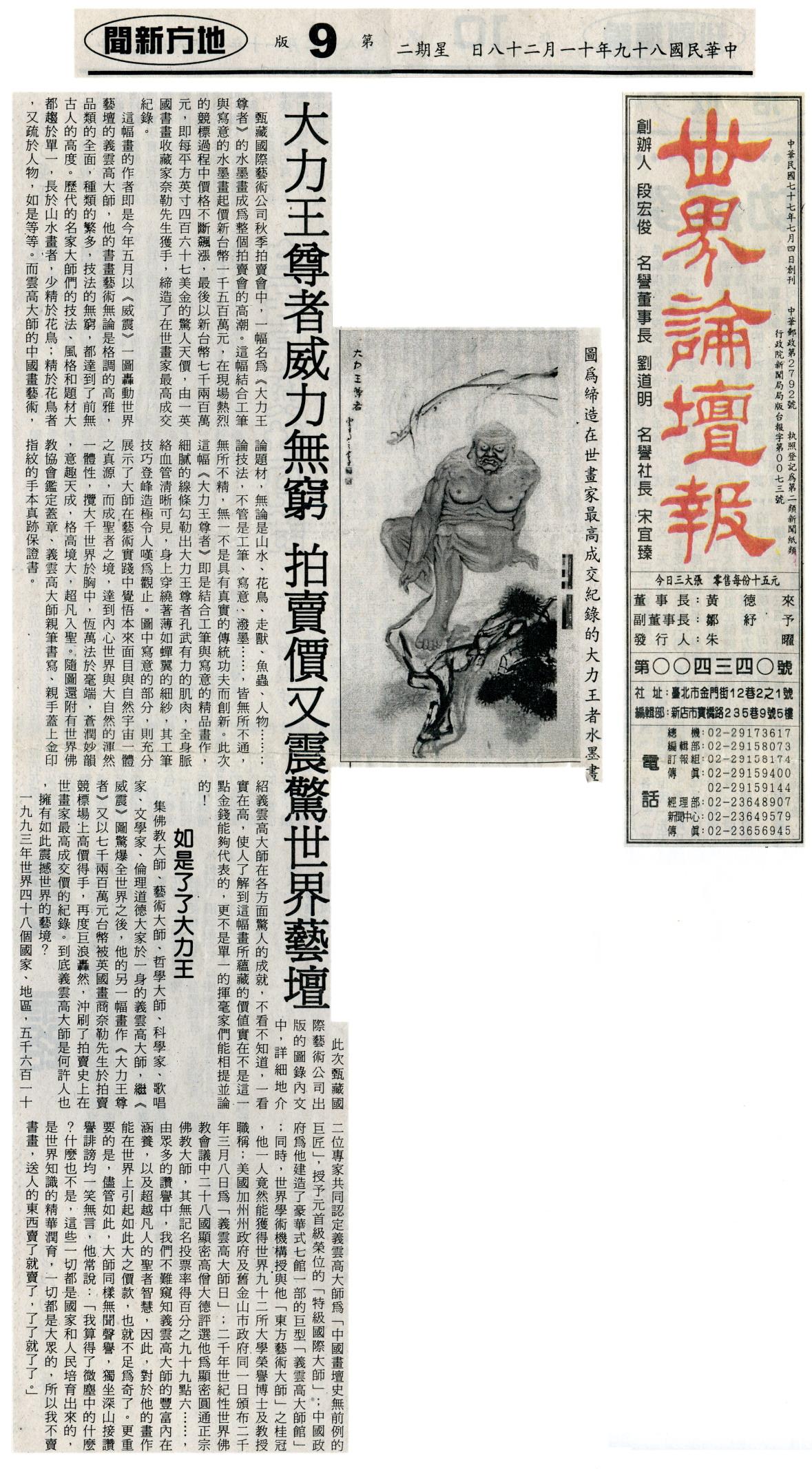 义云高大师画作大力王尊者威力无穷 拍卖价又震惊世界艺坛 第2张