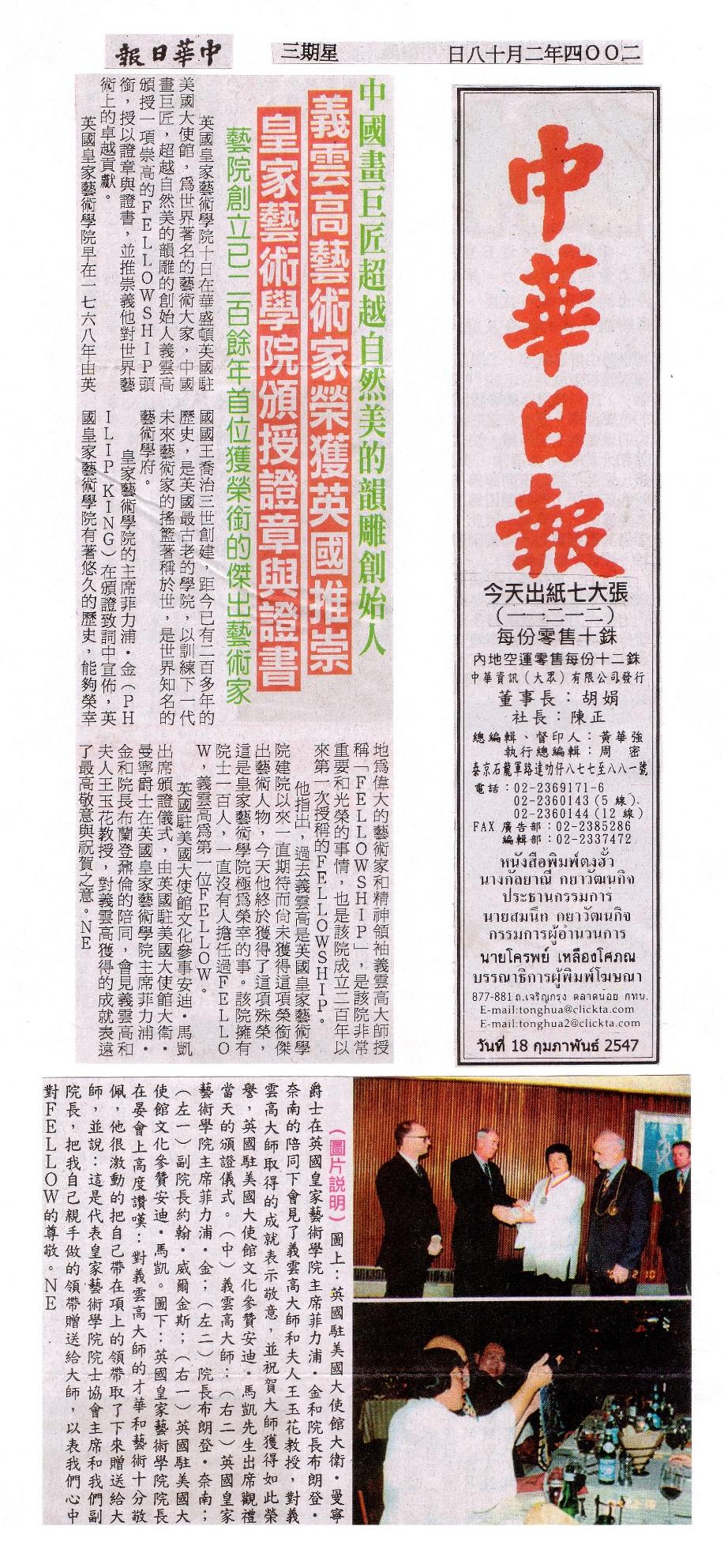 义云高艺术家荣获英国推崇  皇家艺术学院颁授证章与证书 第2张
