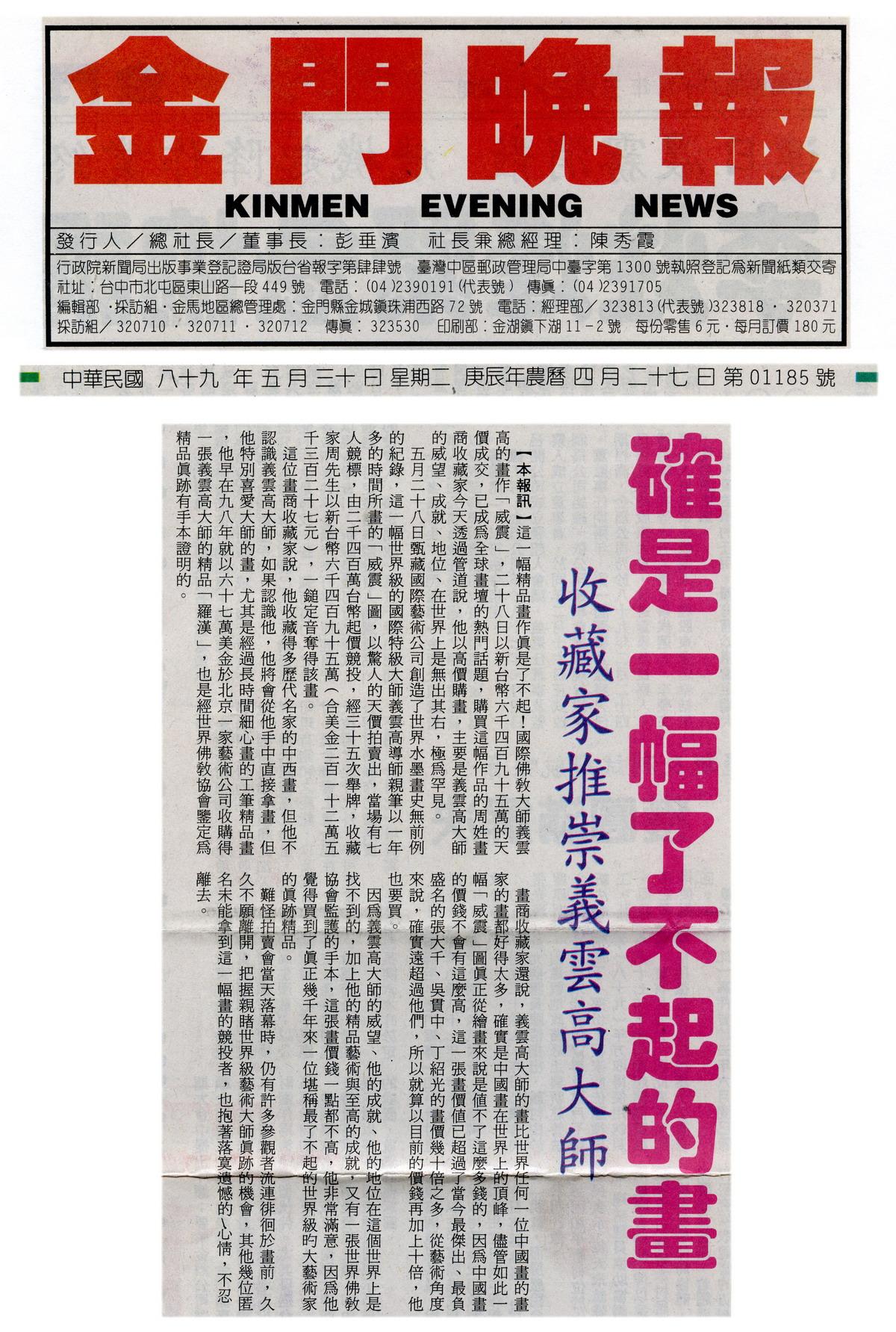 """收藏家推崇义云高大师,""""威震""""这一幅精品画作真是了不起! 第2张"""